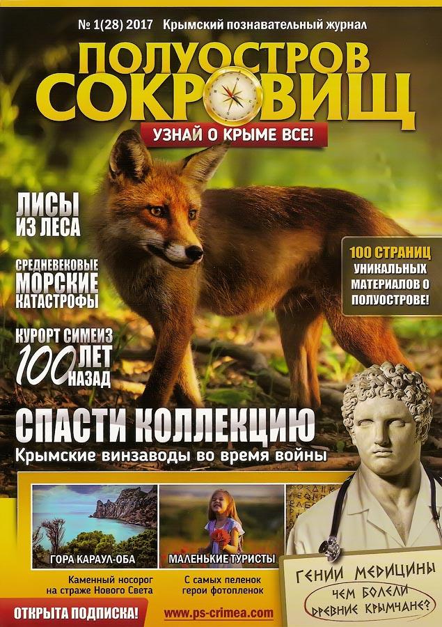 """Обложка журнала """"Полуостров сокровищ"""""""