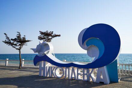Пляж и набережная поселка Николаевка в Крыму
